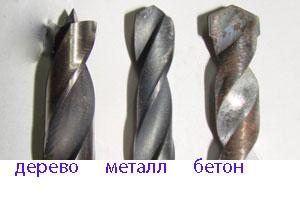Сверла для различных материалов заметно отличаются по внешнему виду